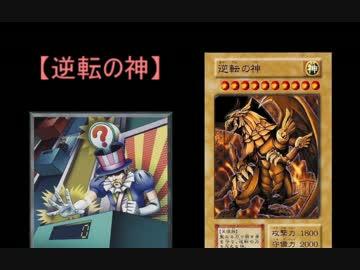 遊戯王ADS】逆転の神(マスター...