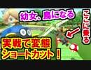 実戦で変態ショートカットを試した結果…マリオカート8DX(61)