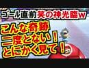 ゴール直前笑の神光臨!コントかよwとにかく見て!マリオカート8DX(62)