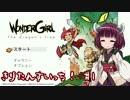 きりたんすいっち!#1【VOICEROID実況】 thumbnail