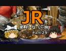 【ゆっくり】 JRを使わない旅 / part 29