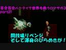 【実況】百合百合パーティで世界を救うロマサガ3  part21