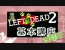 Left 4 Dead 2 基本講座1 改訂版 -基本的な遊び方-