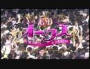 【暗黒競馬塾】第78回優駿牝馬(GI)マンバ横山と愉快な仲間たち