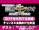 5月17日放送回チャンネル生放送 【ゲスト・ランズベリー・アーサー&杉浦ジュリアン...