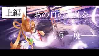 【ガチャ動画】URのMemorial War~茶熊上編~