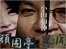 【頑固亭異聞】不作為で増長する北朝鮮[桜H29/5/22]
