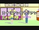 【MMDおそ松さん】ふたりはえいりあん踊ったよ【数字松】