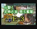 【実況】長波さんと艦これPart23【17春イベE-3】