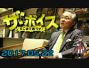 【長谷川幸洋】 ザ・ボイス 20170522
