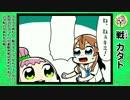 戦力外!カタトちゃん THEアニメーション ①