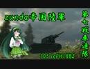 【WoT】ずんだ帝国陸軍 第7戦車連隊【東北ずん子実況】
