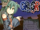 GR×GRインフォ!