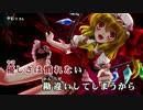 【東方ニコカラHD】【少女フラクタル】囚われのアイ (On vocal)