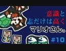 【実況】意識高くマリオさん。#10【スーパーマリオブラザーズ3】