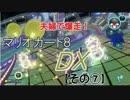 【マリオカート8DX】夫婦で爆走するぜ【その7】