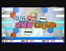 SOLiVE24 名場面迷場面 (2017-05-21) (1/4)