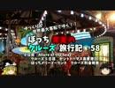 【ゆっくり】クルーズ旅行記 58 Allure of the Seas クルーズ料金発表