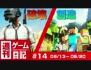 週刊ゲーム日記 #14 「マイクラとPUBG」