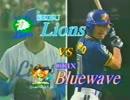 イチローvs松坂 初対決 Opening 1999年5月16日