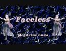 【巡音ルカ】「faceless」をマスタリングしてみた【MMD】