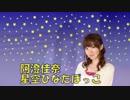 阿澄佳奈 星空ひなたぼっこ 第230回 [2017.05.22]