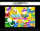 【ニコ生】ぷよぷよテトリス体験版【PS3】 thumbnail