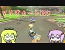 【マリオカート8DX】ゆかり「コウラこわい」(2)【VOICEROID】
