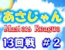 【麻雀】マスターズリーグプレーオフ1回戦 #2