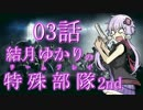 【RSS】結月ゆかりの特殊部隊2nd Mission03【VOICEROID+ゆっくり実況】