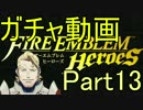 【FEH】FEヒーローズガチャチャレンジ シーズン2 Part13