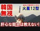 【北朝鮮のミサイル情報が韓国を完全無視】 在韓米軍は電話で飛んだぞ!