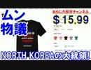【ムンタンTシャツ$15.99】 北朝鮮大統領Tシャツだった!