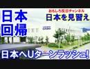 【韓国が日本を見ているぞ】 日本企業が日本へUターン!日本を見習え!