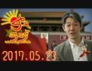 【(中共工作員?)富坂聰】あさラジ! 2017.05.23
