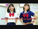 第45位:【姉妹】メグメグ☆ファイアーエンドレスナイト【踊ってみた】