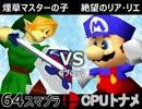 【第三回】64スマブラCPUトナメ実況【Bブロック第二&第三試合】