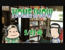 HOME SHOW 第122回 (5月23日更新)