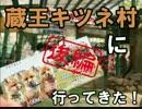 【うー!ざおー!】『蔵王キツネ村』でLet's モフモフ!【後編】