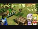 【AoE2】ちょっと中世征服してくる Part20【VOICEROID&ゆっくり実況】