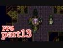 【FF6】魔法なき世界で魔法に翻弄される物語【実況】part13