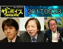 【宮崎哲弥・武藤正敏(元駐韓大使)】 ザ・ボイス 20170523