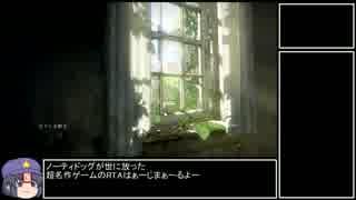 【RTA】 The Last of US 4時間24分2秒 part.1