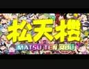 第8位:【おそ松さん手描き】 松天楼 【合作メドレー】