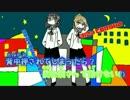 【ニコカラ】メリバメロル(Off vocal)