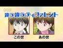 アニメ「境界のRINNE」番外編 KR Creator's Good 008~世界観の違いにGood!~