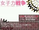 【実況】女子力による女子力の為の女子力戦争【Part1】