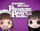 喜多村英梨と桃河りかのPREMIERE♪PARTY♪Radio♪ 17/05/23 第2回放送 【チャンネル会員版】