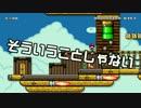 【ガルナ/オワタP】改造マリオをつくろう!【stage:98】