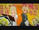 【東方MMD-PV】マリアリで夕景イエスタデイ